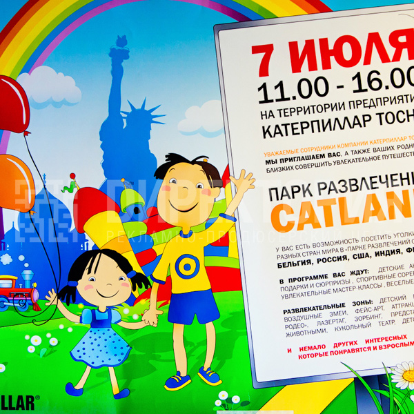 FAMILY DAY. CATERPILLAR TOSNO